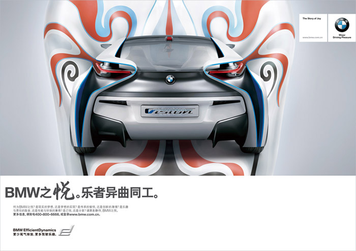 Joy of BMW (China) - Poster 2