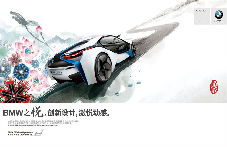 Joy of BMW - Beijing Motorshow (Poster 1)