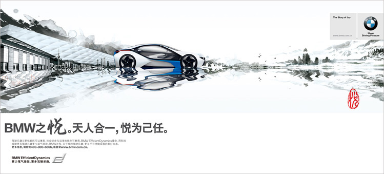 Joy of BMW - Beijing Motorshow (Poster 2)