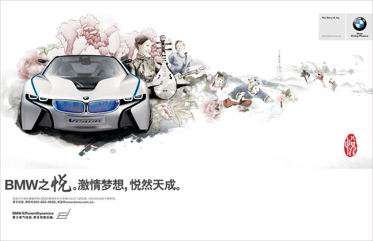 Joy of BMW - Beijing Motorshow (Poster 3)